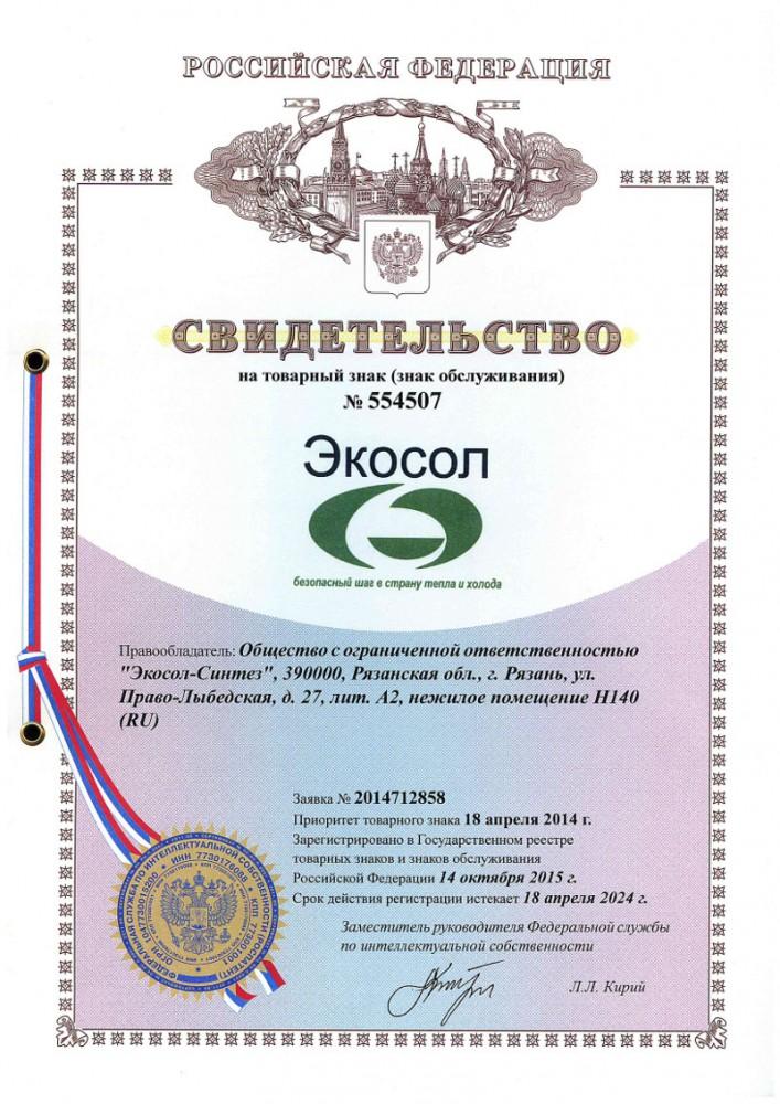 svidetelstvo-554507-ecossol